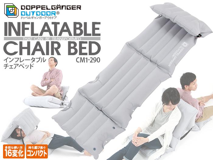 【販売終了】インフレータブルチェアベッド
