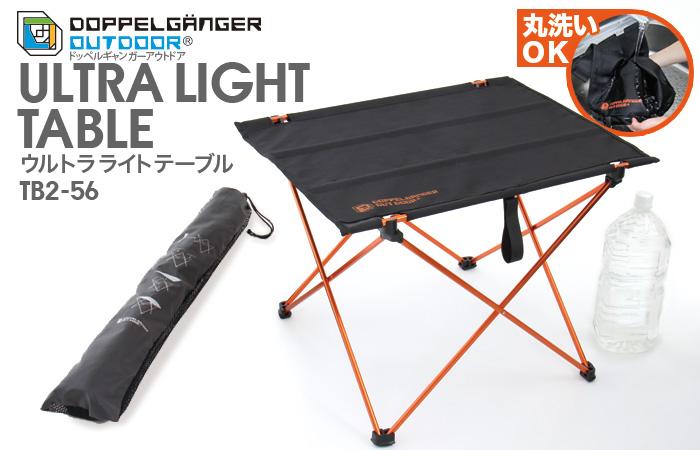 【販売終了】ウルトラライトテーブル TB2-56