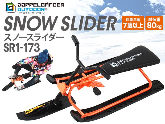 【販売終了】スノースライダー