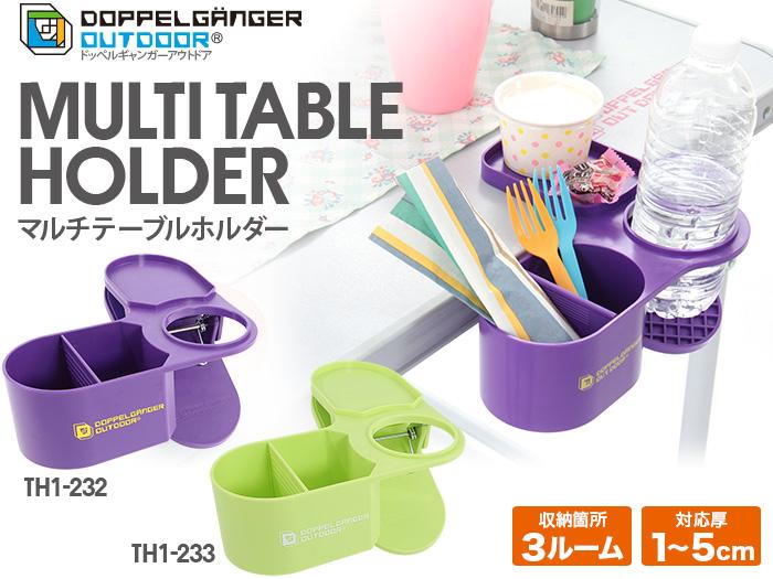 【販売終了】マルチテーブルホルダー