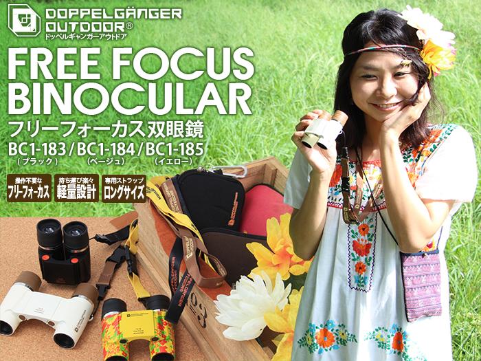 【販売終了】フリーフォーカス双眼鏡