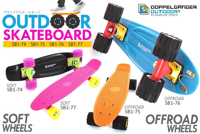 【販売終了】アウトドアスケートボード