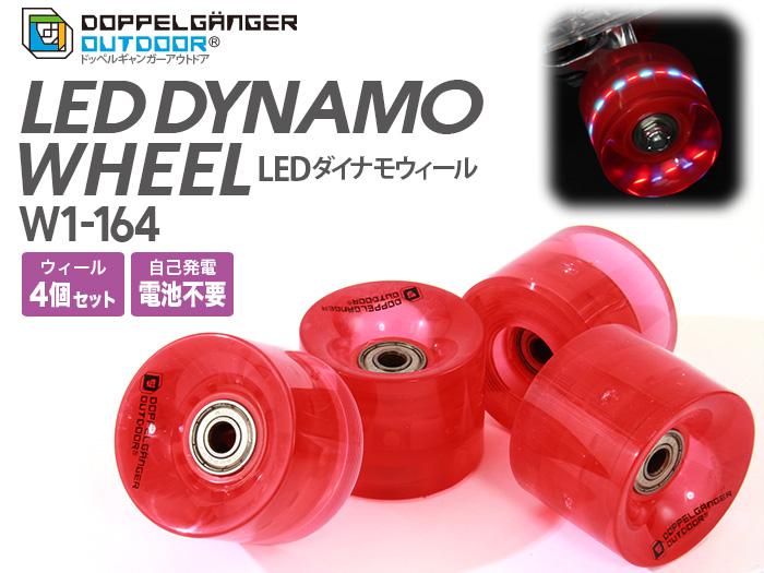 【販売終了】LEDダイナモウィール