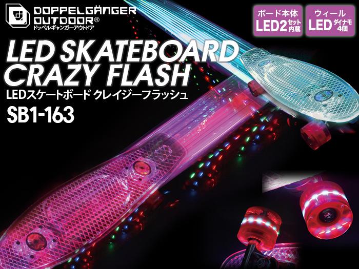 【販売終了】LEDスケートボード