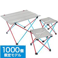 ウルトラライトテーブルセット画像
