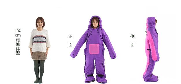 人型寝袋ver5.0 ヌクヌクシリーズフィットサイズ画像