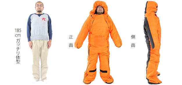 人型寝袋ver5.0 ヌクヌクシリーズルーズサイズ画像