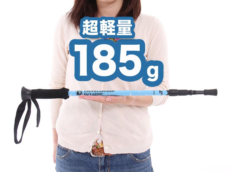 ウィメンズトレッキングポールのメインの特徴(軽量185g)