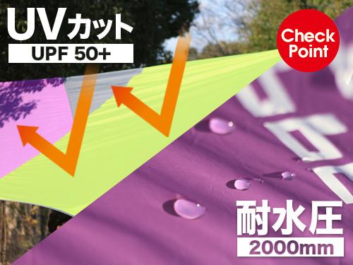 クレイジータープのメインの特徴(UV50+/耐水圧2000mm)