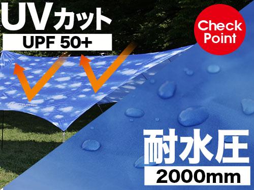 アオゾラタープのメインの特徴(UV50+/耐水圧2000mm)