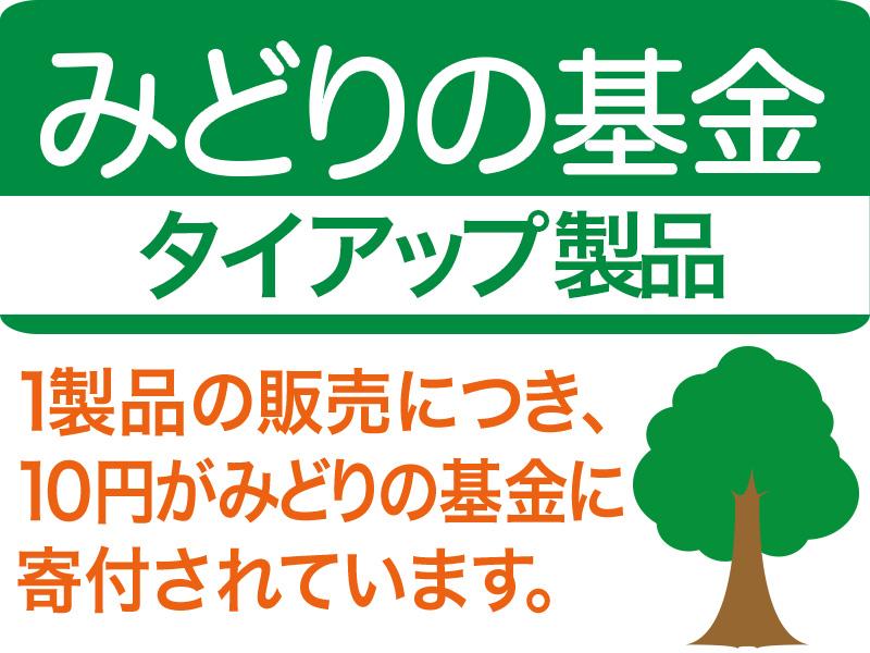 リサイクルエコフラッグの各部の特徴(環境保全)