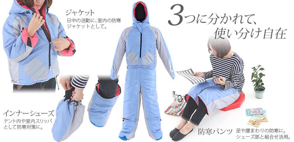 人型寝袋ver7.0 ヌクヌクシリーズVer.7.0からの新仕様画像