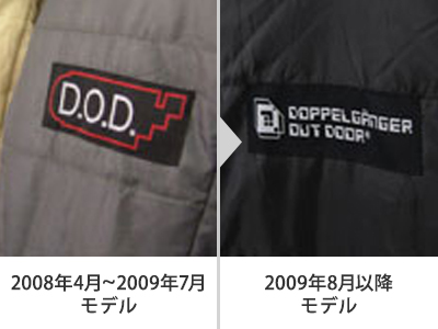 人型寝袋 ハンソデシリーズ類似品・コピー商品への注意<見分け方>画像
