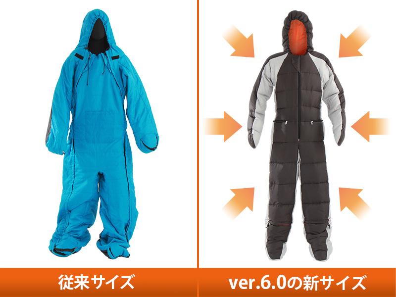 人型寝袋ver6.0 ダウンシリーズ のメインの特徴(Ver.6.0からの新仕様:サイジング見直し)