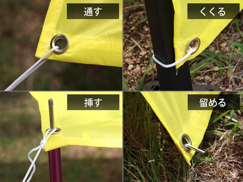 ワンタッチリビングタープの各部の特徴(工夫ひろがるハトメ)
