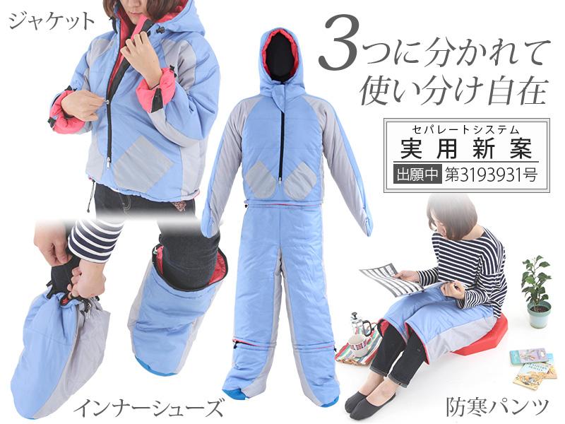 人型寝袋ver7.0 ダウンシリーズのメインの特徴(Ver.7.0からの新仕様:セパレートシステム)