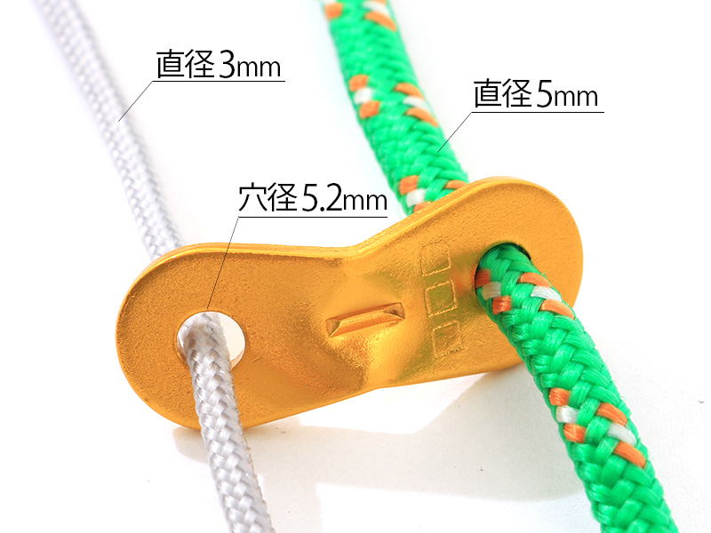 レインボーアルミ自在のメインの特徴(5.2mmロープ穴)