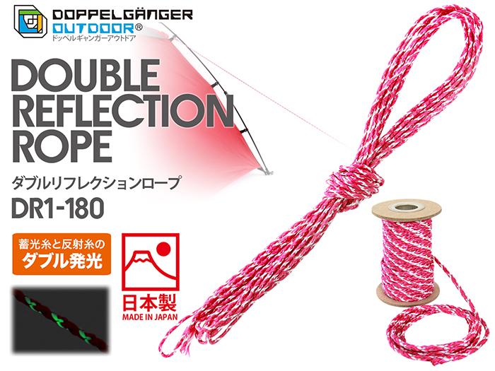 【販売終了】ダブルリフレクションロープ