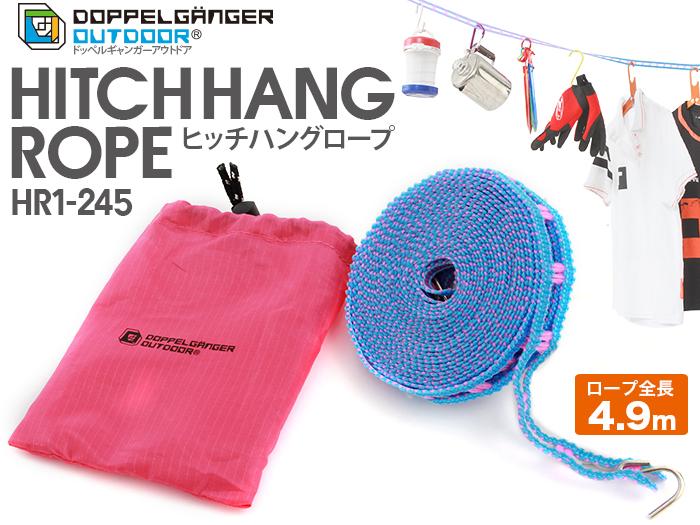 【販売終了】ヒッチハングロープ