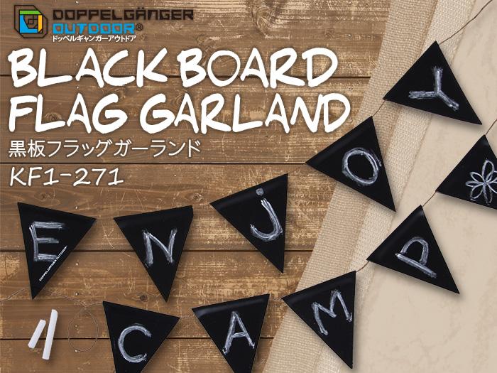 【販売終了】黒板フラッグガーランド
