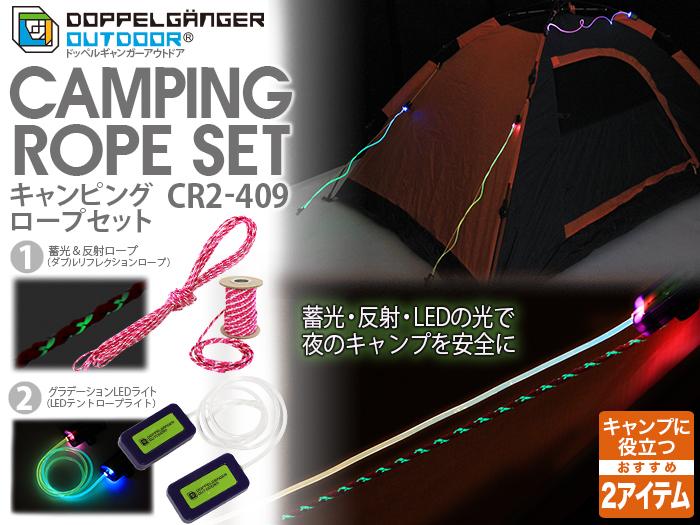 【販売終了】キャンピングロープセット