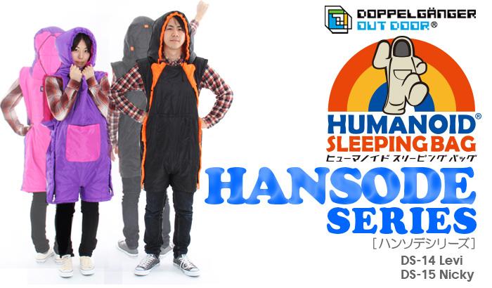 【販売終了】人型寝袋 ハンソデシリーズ