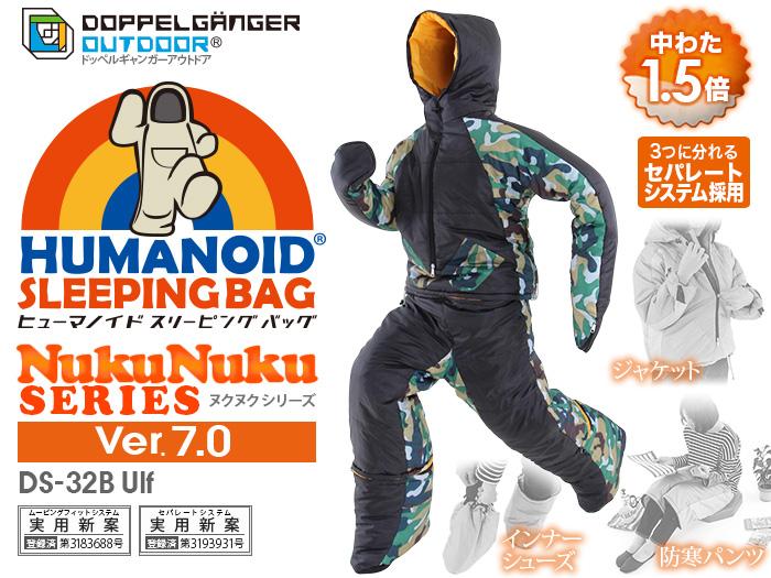 【販売終了】人型寝袋ver7.0 ヌクヌクシリーズ