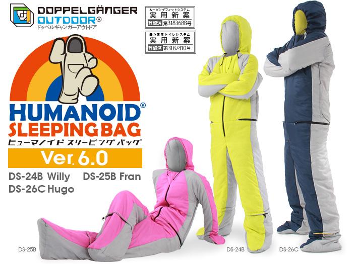 【販売終了】人型寝袋ver6.0