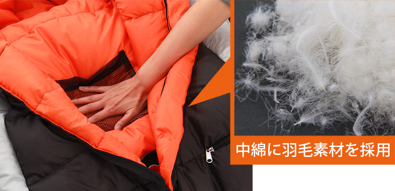 人型寝袋ver6.0 ダウンシリーズ のメインの特徴(ダウン素材使用)