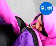 人型寝袋 ハンソデシリーズジッパー開閉について画像