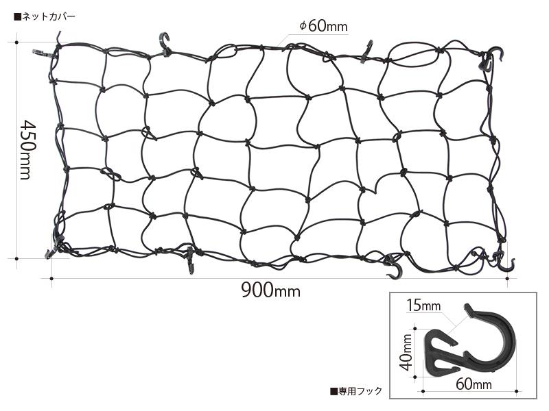 キャリーワゴン用ネットカバーのサイズ画像