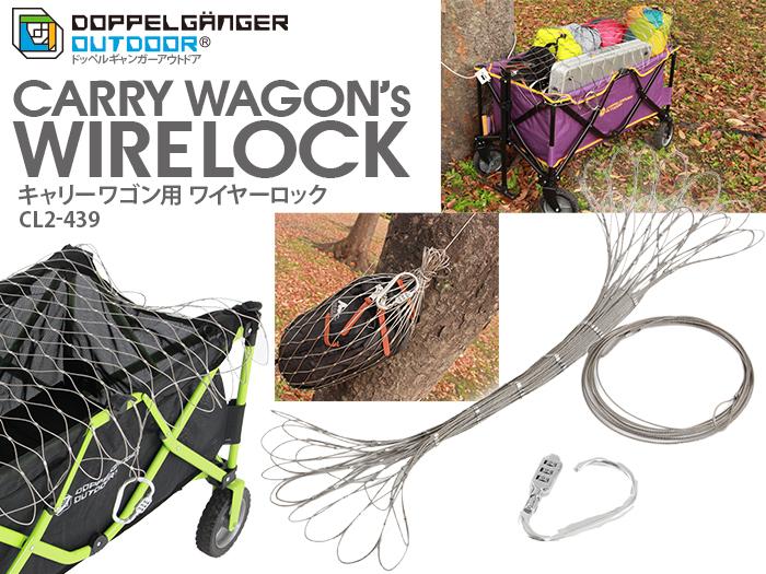 【販売終了】キャリーワゴン用ワイヤーロック