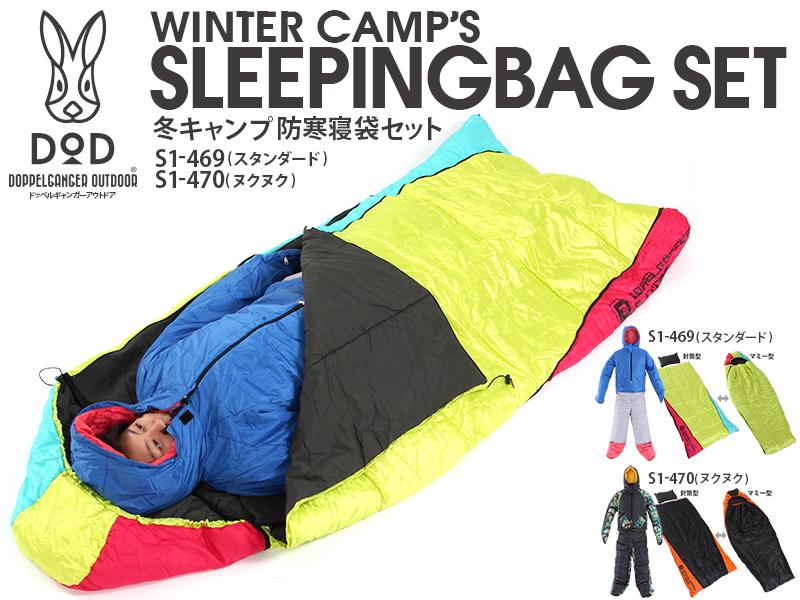 【販売終了】冬キャンプ防寒寝袋セット