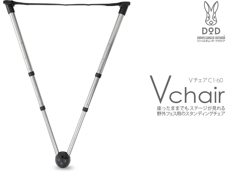 【販売終了】Vチェア