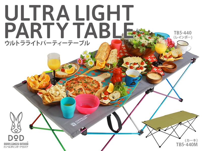 【販売終了】ウルトラライトパーティーテーブル