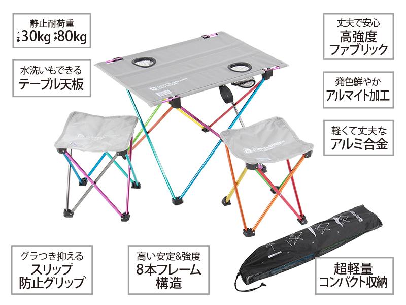 ウルトラライトテーブルセットの主な特徴