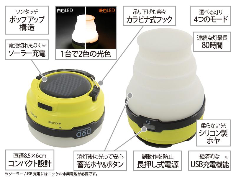 LEDソーラーポップアップランタンの主な特徴