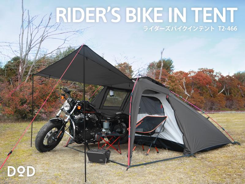 ライダーズバイクインテント(ブラック) T2-466