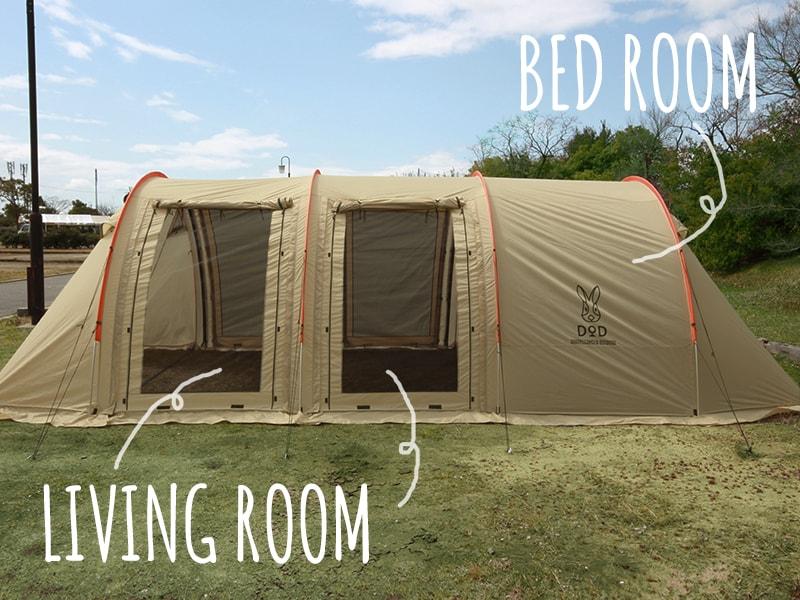 カマボコテントのメインの特徴(リビング&寝室が一体型の2ルーム構造)