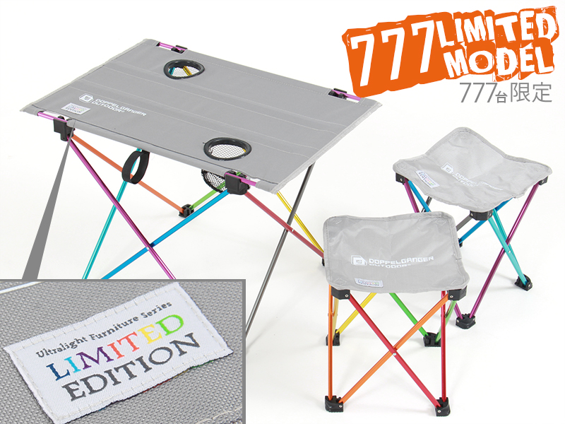 ウルトラライトテーブルセットのメインの特徴(限定777セット)