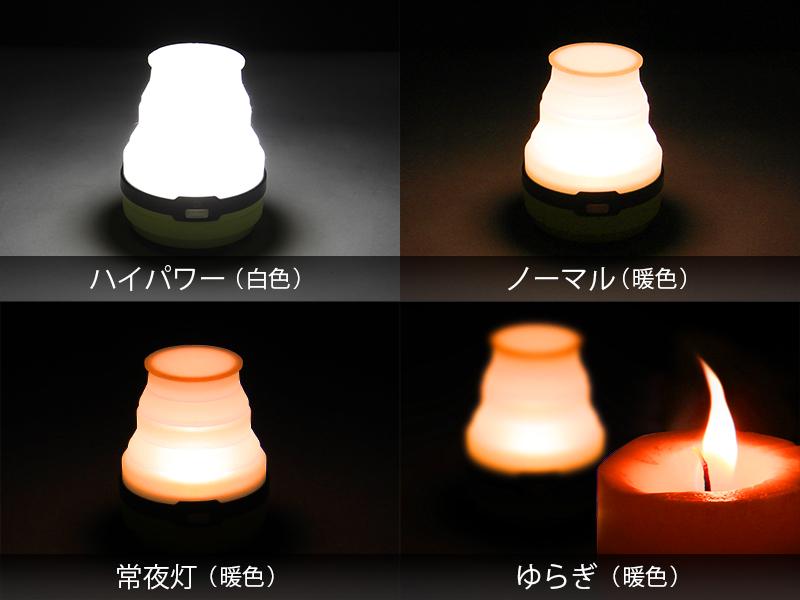 LEDソーラーポップアップランタンのメインの特徴(白色・暖色を切替OK 4つのモード)