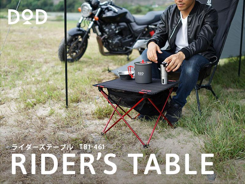 ライダーズテーブル TB1-461
