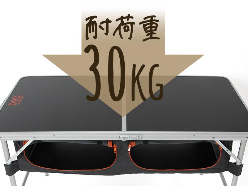 ストレージアウトドアテーブルの各部の特徴(耐荷重30kg)