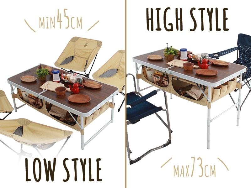 ストレージアウトドアテーブルのメインの特徴(ロースタイル~ハイスタイルに対応)