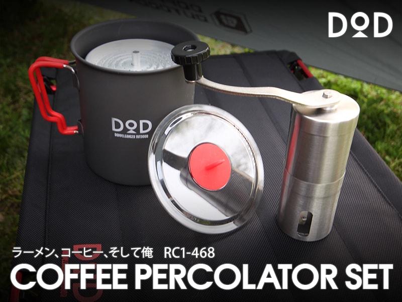 【販売終了】ラーメン、コーヒー、そして俺 RC1-468