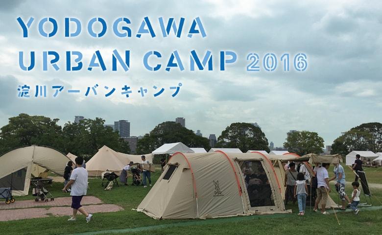 「淀川アーバンキャンプ2016」1日目イベントレポート