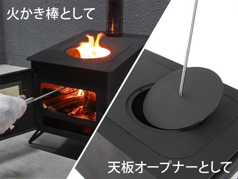 はじめてのまきちゃんの各部の特徴(火かき棒付属)