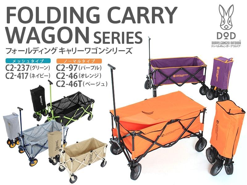 【販売終了】フォールディングキャリーワゴン