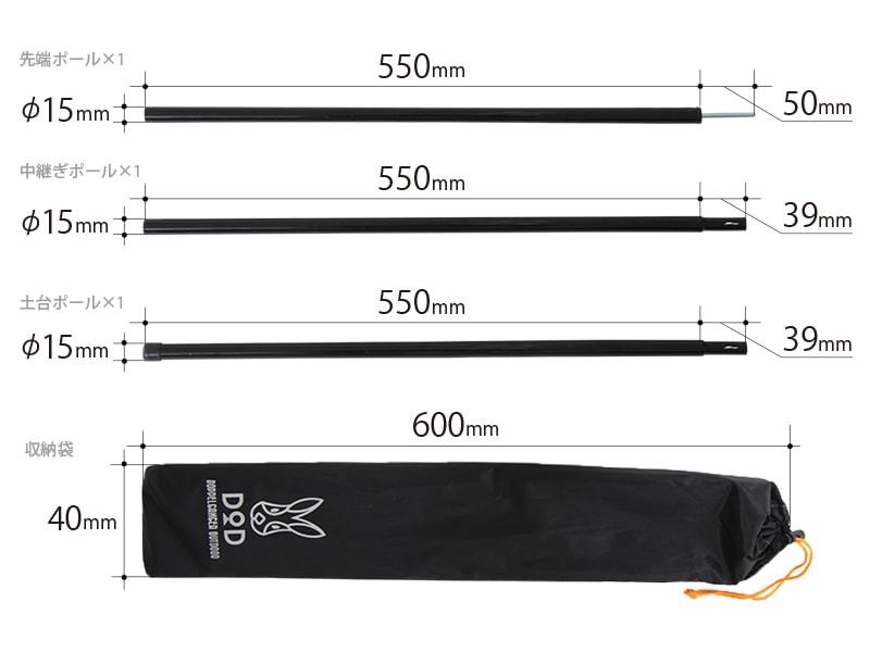 テント・タープポールのサイズ画像