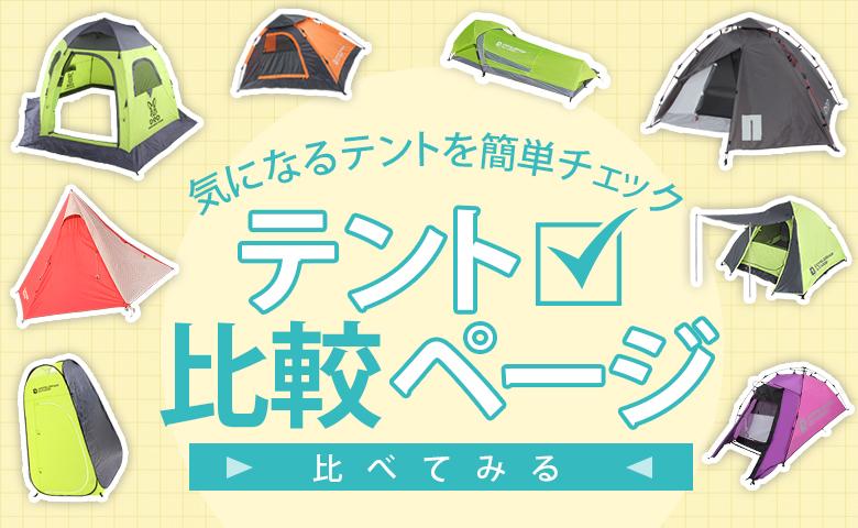 気になるテントの特徴を簡単に比較できる「テント比較ページ」の使い方